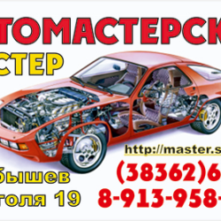Автомойка и мастерская СТО МАСТЕР