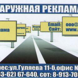 реклама133