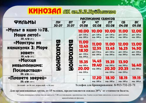 ФИЛЬМЫ-с-01.08-05.08.18г._1