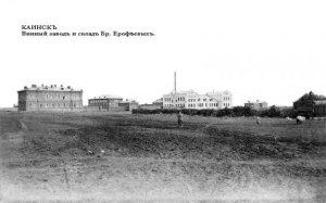 Винный завод и склады братьев Ерофеевых