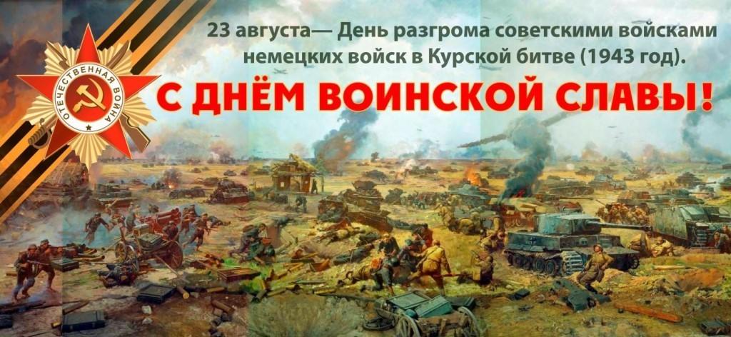 День разгрома советскими войсками немецко-фашистских войск в Курской битвеъ